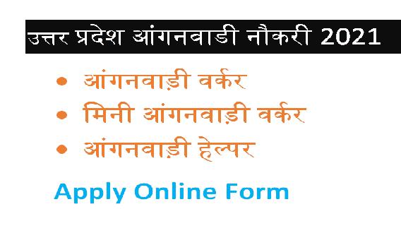 UP Aanganwadi Online Form | उत्तर प्रदेश आंगनवाडी नौकरी 2021