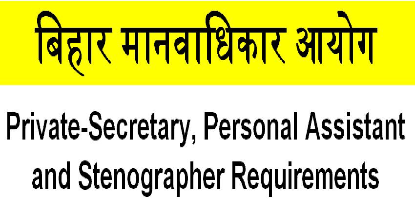 BHRC Jobs