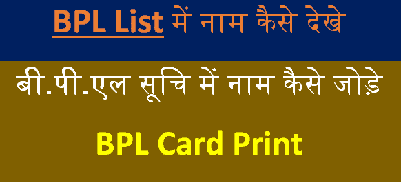 BPL List Download: बीपीएल की सूचि देखे एवं डाउनलोड करें MP BPL Suchi