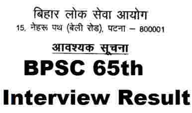 BPSC Interview result update