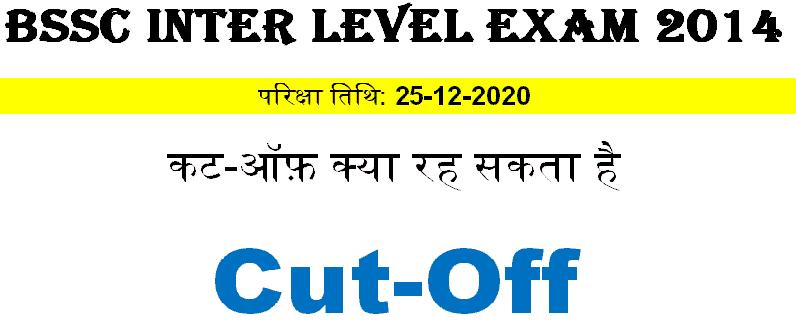 BSSC Inter Level Exam Mains Cutoff