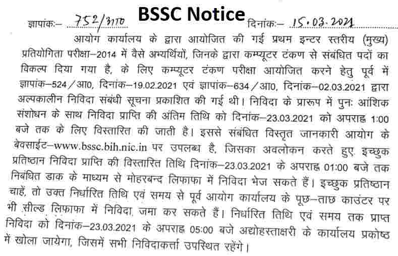 BSSC Notificaiton Typing Test
