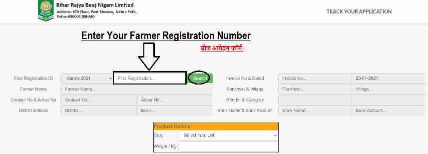 Bihar Bij Nigam Limited Agri Deprtment 2021