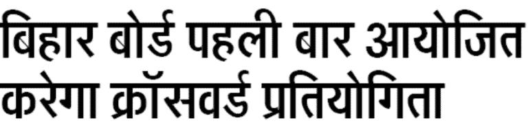 Bihar Board Crossword Compatation
