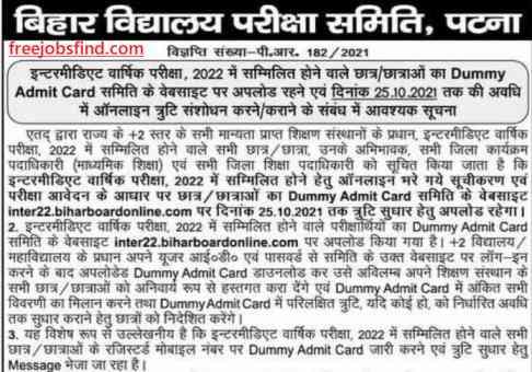 Bihar Board Dummy Admit card Downlaod