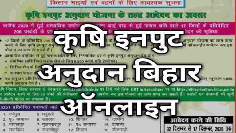 Bihar Krishi Input Anudan Online