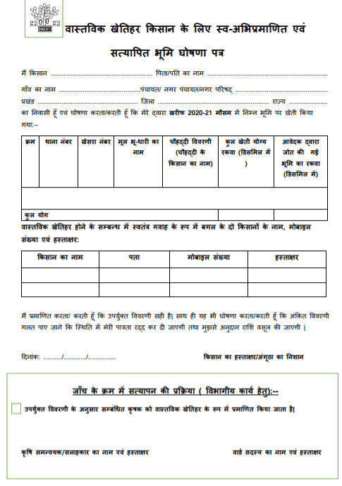 Bihar Krishi Input Anudan Online Declearence