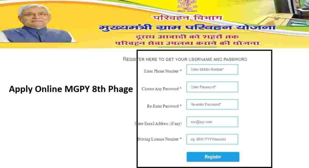 Bihar MGPY Online Form