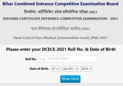 Bihar Polytechnic Rank Card रैंक कार्ड देखे बिहार पॉलिटेक्निक परिक्षा 2021