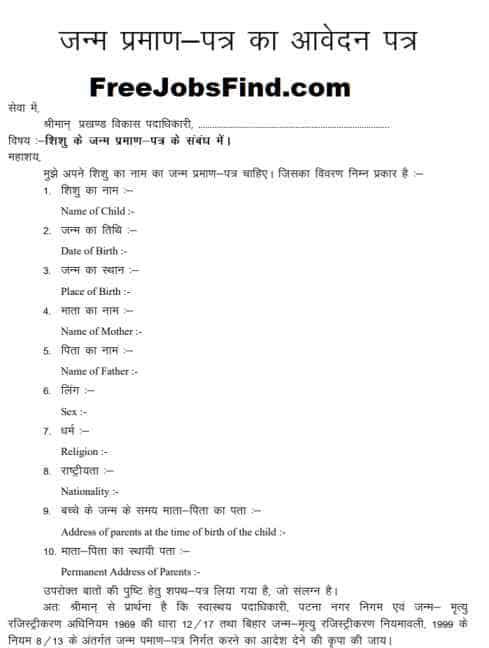 Birth Certificate form pdf