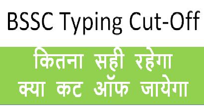 BSSC Typing cut off