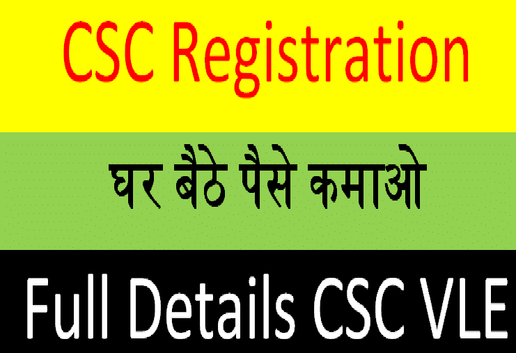 CSC Registration | Earn Money From Common Service Centre 2021