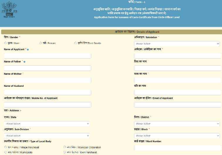 Cast Certificate Online Bihar