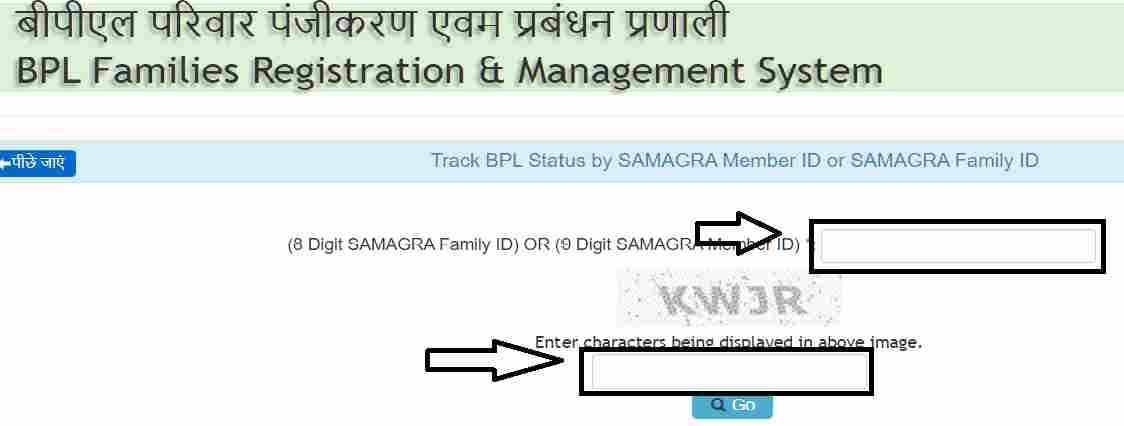 Check Application Status of BPL Family