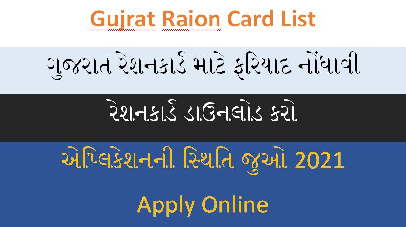 Check Status of Gujarat Ration Card
