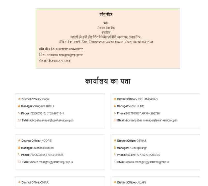 Contact Number of MP Rojgar Portal