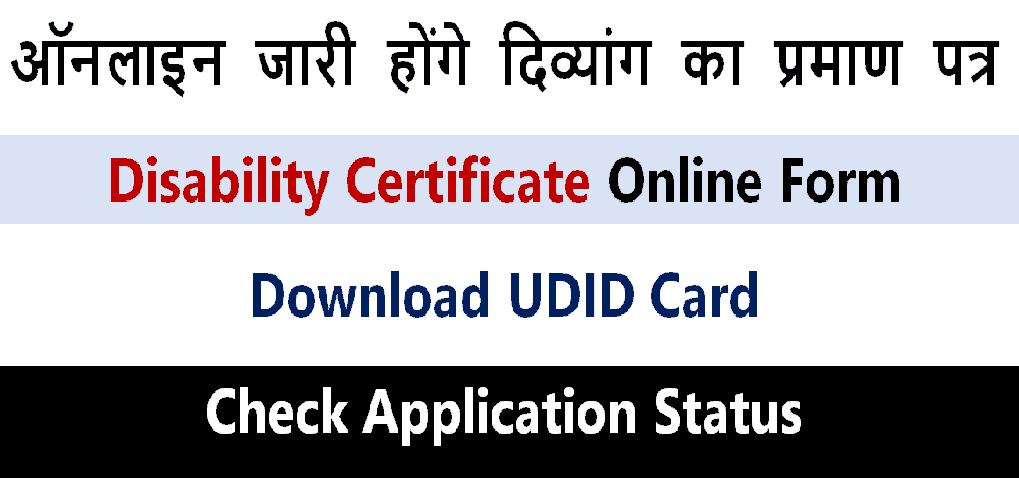 Disability Certificate Apply Online | दिव्यांग प्रमाण पत्र ऑनलाइन आवेदन