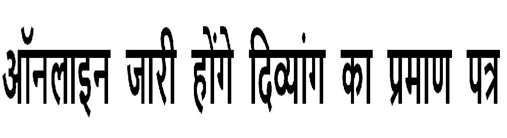 Divyang Pramanpatra