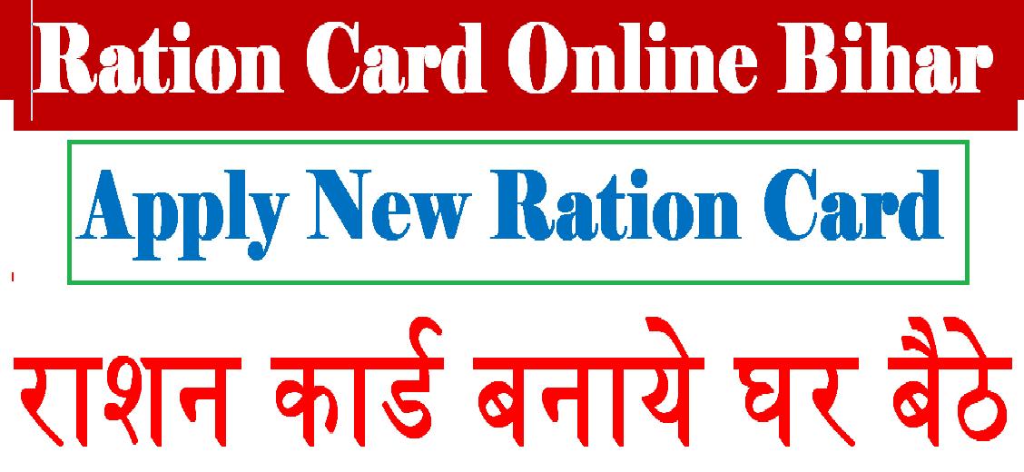 Ration Card Online Bihar राशन कार्ड अब बनेगा घर बैठे यहाँ से करें आवेदन