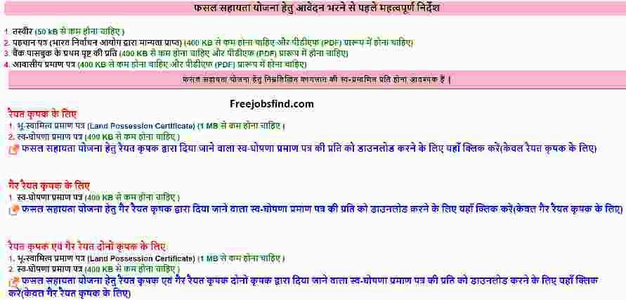 Fasal Sahayata Bihar Online Form