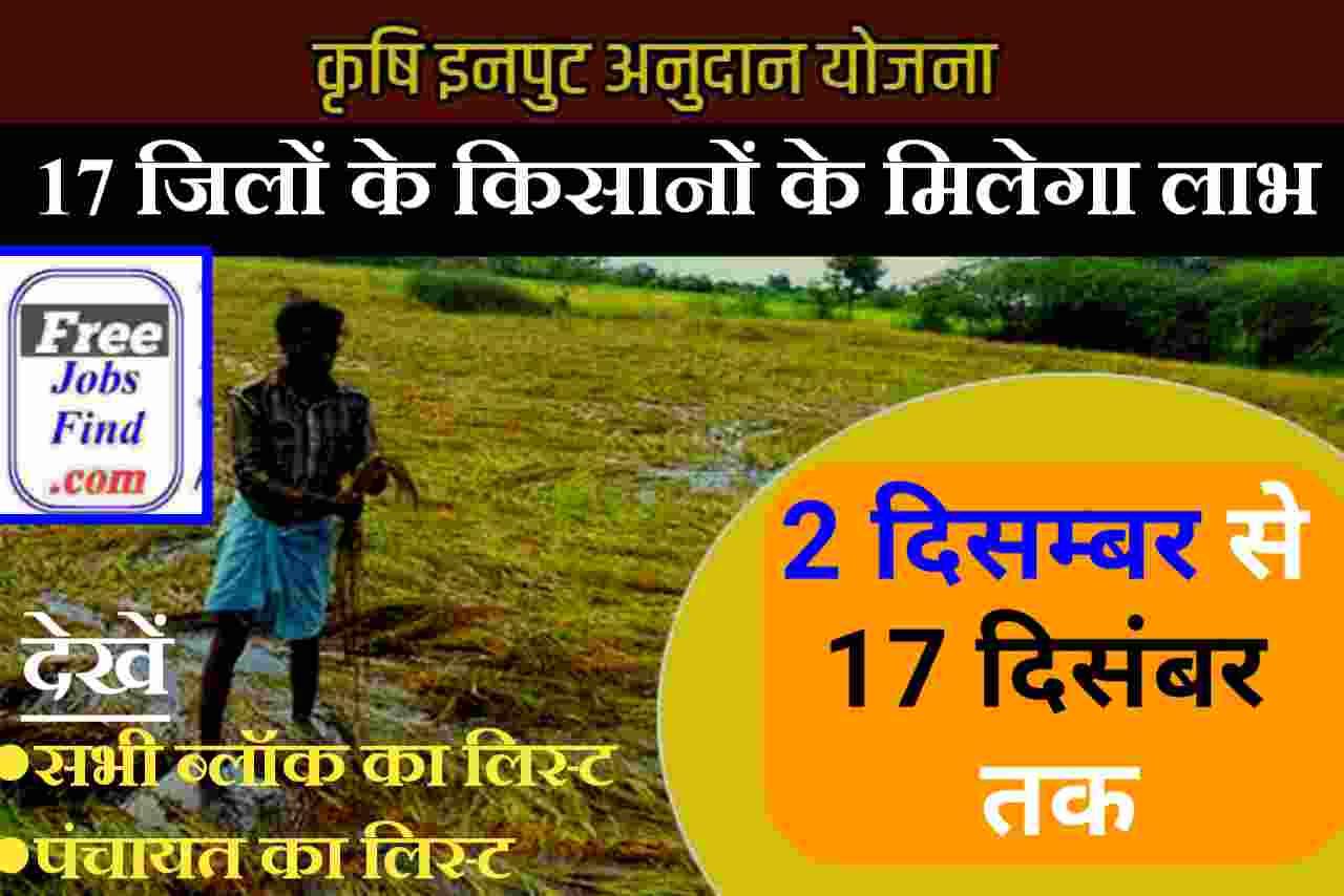 Fasal Sahayata Bihar