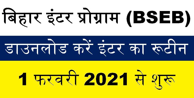 Inter Program donwload Pdf BSEB 2021