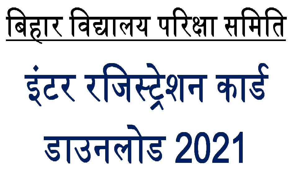 Inter Registration Card Bihar