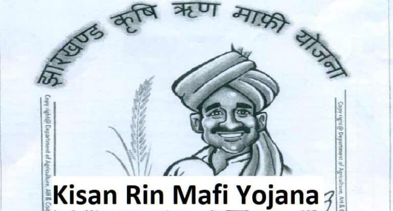 Jharkhand Kisan Rin Mafi Yojana Online