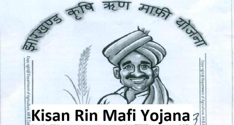 Jharkhand Rin Mafi Yojana | ऑनलाइन आवेदन झारखंड ऋण माफी योजना