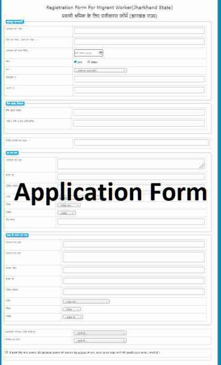 Jharkhand Pravasi Rojgar Registration Form Onine 2021