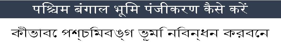 Land Registration Bhumi Status West Bangal