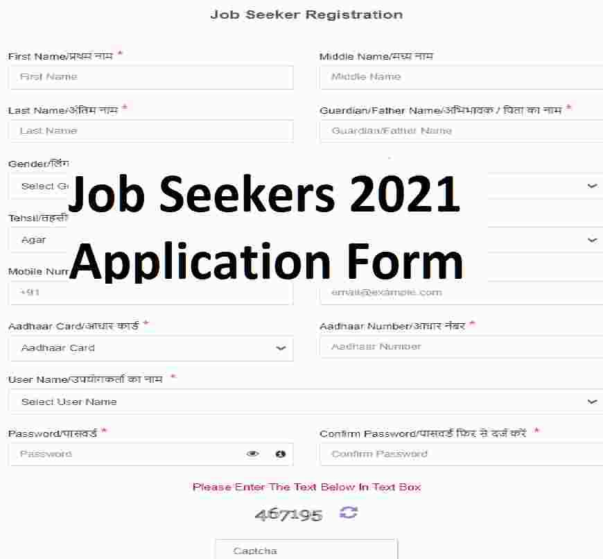 MP Rojgar Portal 2021