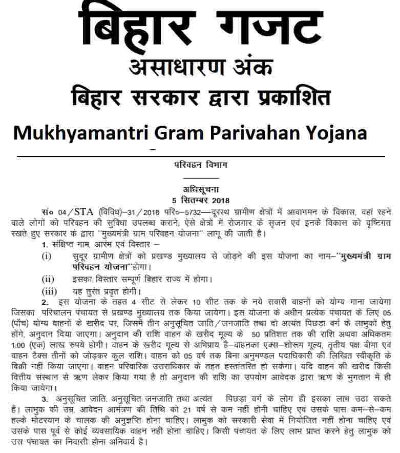 Mukhyamantri Gram Parivahan Yojana