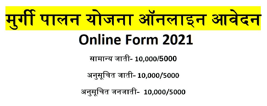 Murgi Palan Yojana form pdf