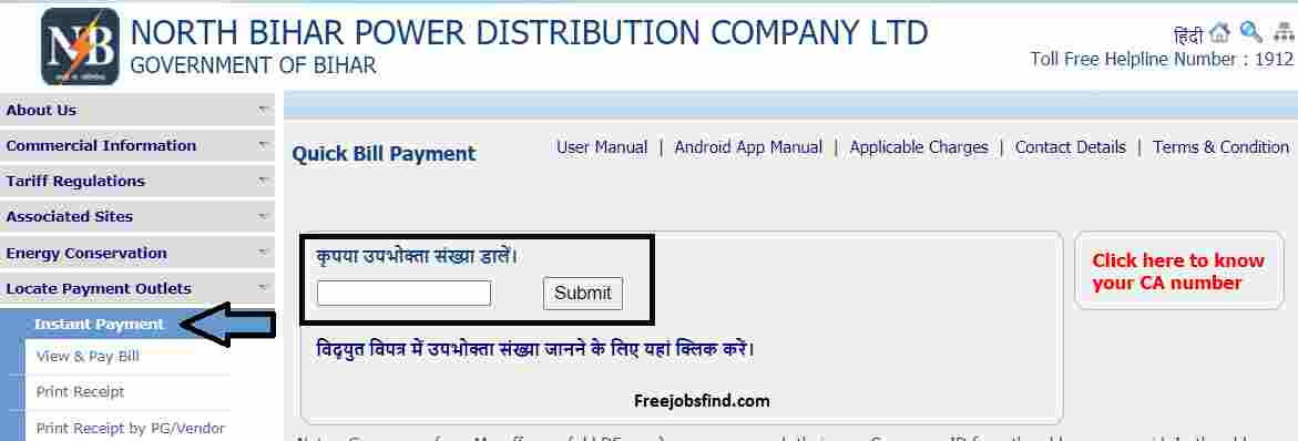 NBPDCL Bill Payment