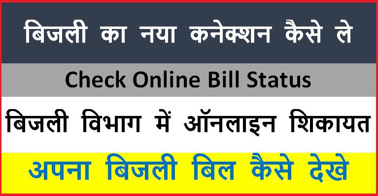 NBPDCL | बिजली का बिल / नया कनेक्शन कैसे देखें Online Compalaint