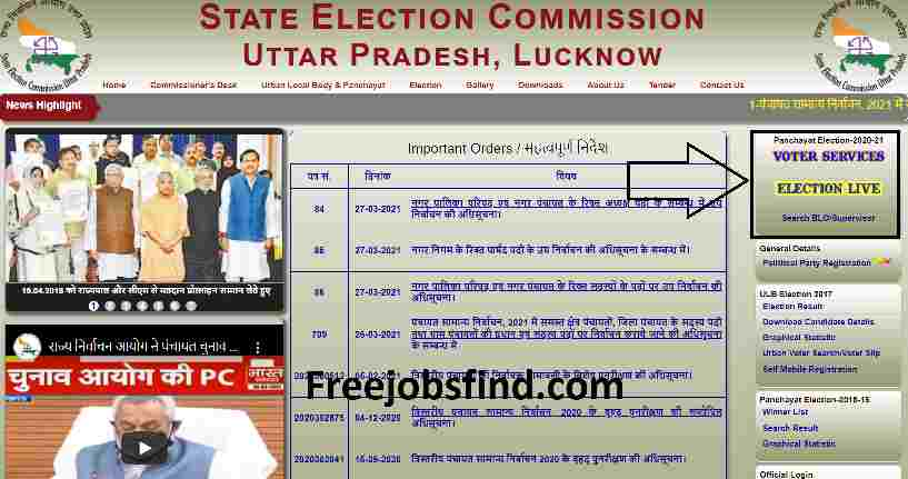 Panchayat voter list downlaod