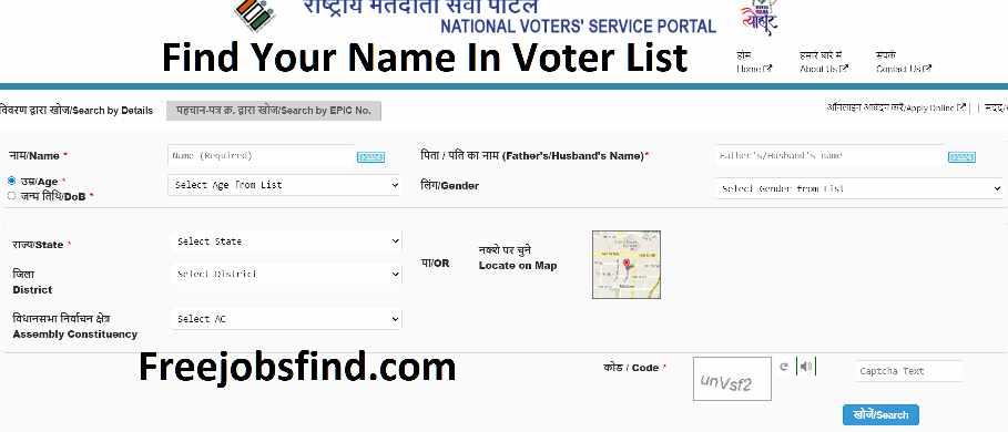 Panchyat Voter List Download
