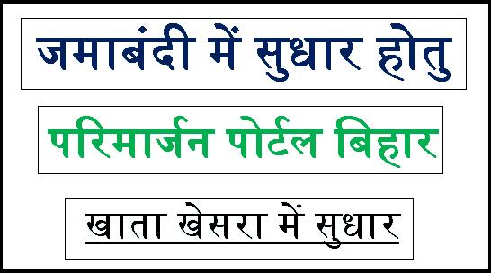 Parimarjan Bihar