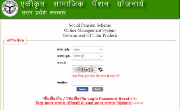 Pension Scheme SSPY
