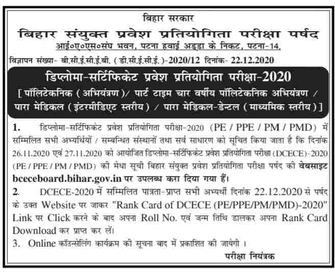 Bihar Polytechnic Rank Card