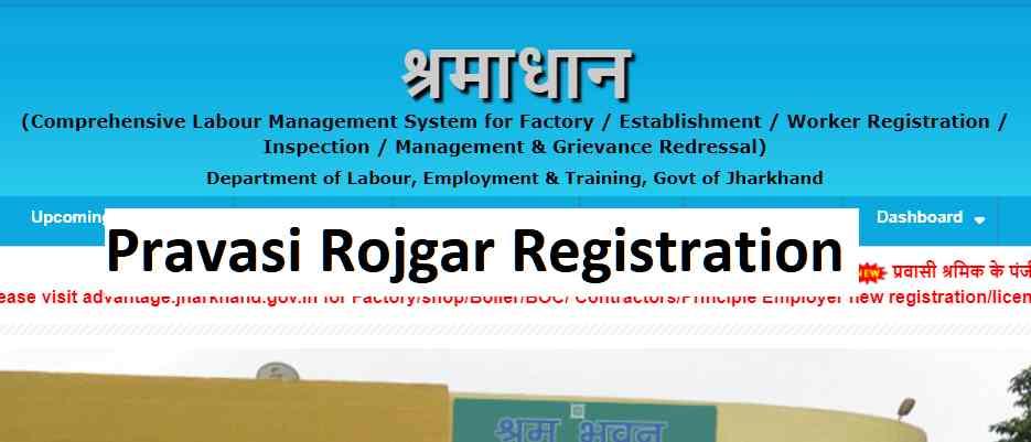 Pravasi Rojgar Registration | प्रवासी श्रमिक के लिए पंजीकरण ऑनलाइन फॉर्म
