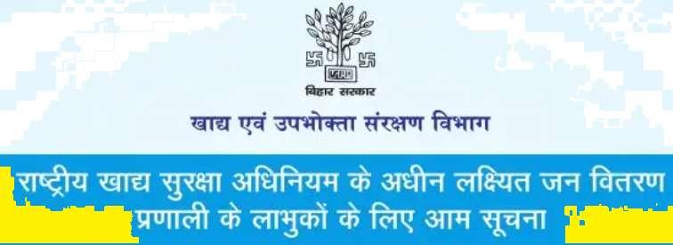 Ration Distribution Bihar