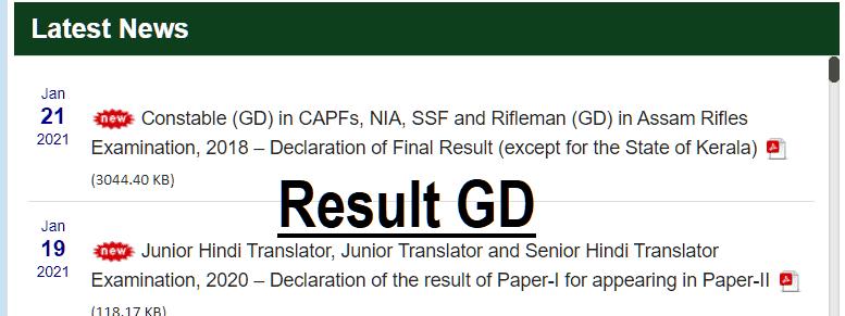 SSC GD Result