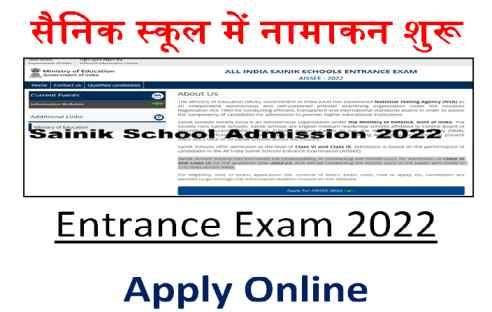 Sainik School Admission Online Form Entrance Examination 2021