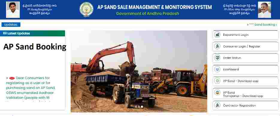 Sand Booking Apply Online