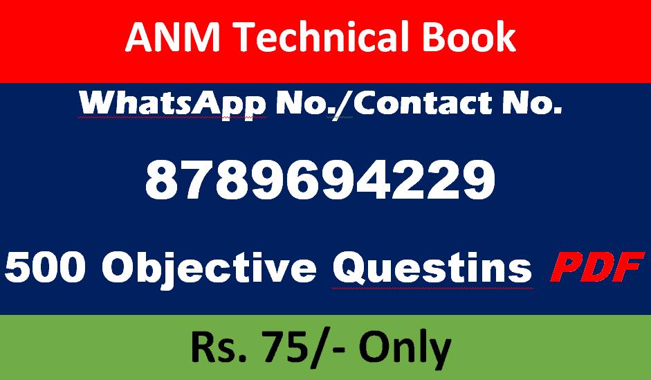 ANM Most Important Question pdf
