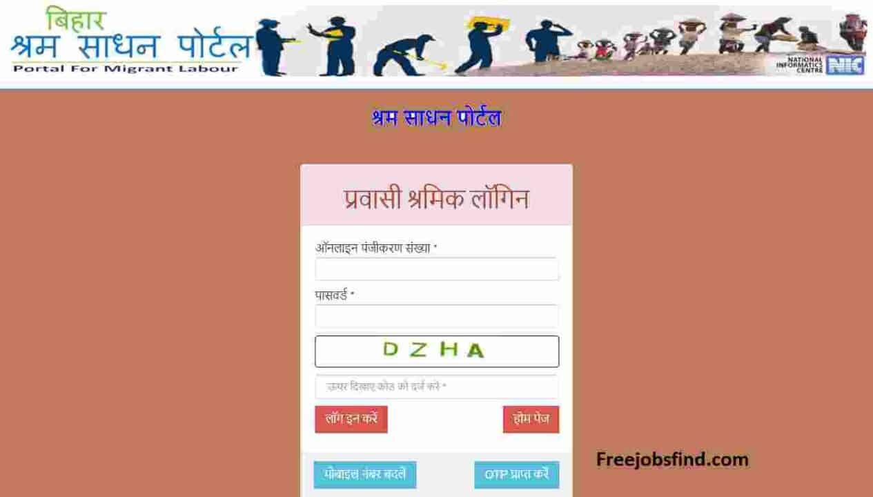 Shram Sansadhan Vibhag Bihar