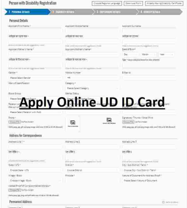 UD ID Card Online Swavlamban Card Apply