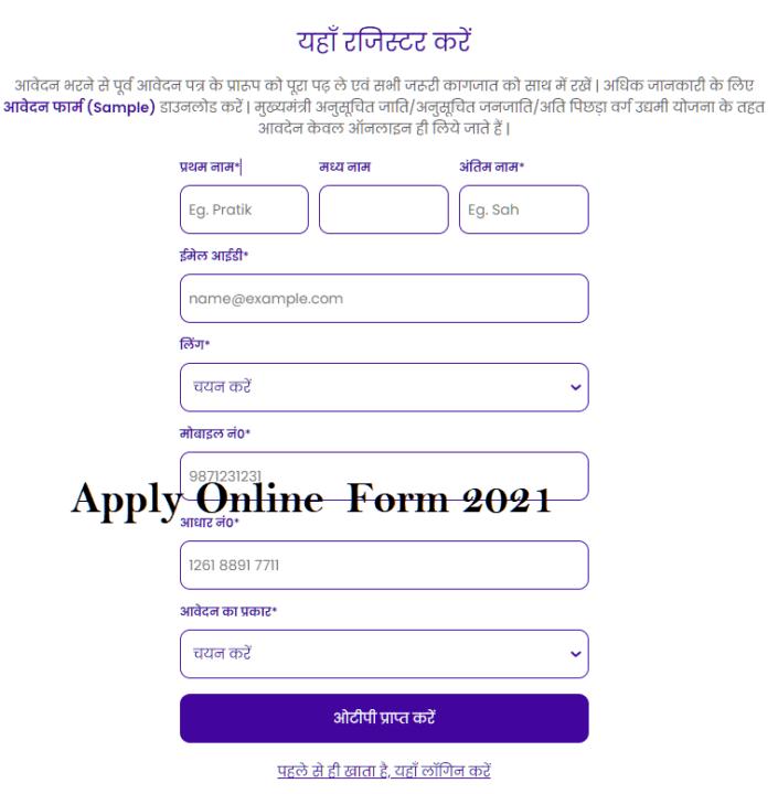 Udyami Yojana Online Form 2021